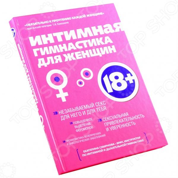 intimnaya-gimnastika-chitat
